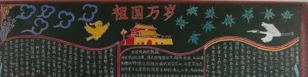 小学生国庆手抄报黑板报大全:48个精美爱国创意,欢度佳节!