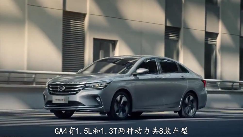 """车主找茬 GA4作为 """"轿车振兴计划""""的首款全新战略车型,传祺信心十足的..."""