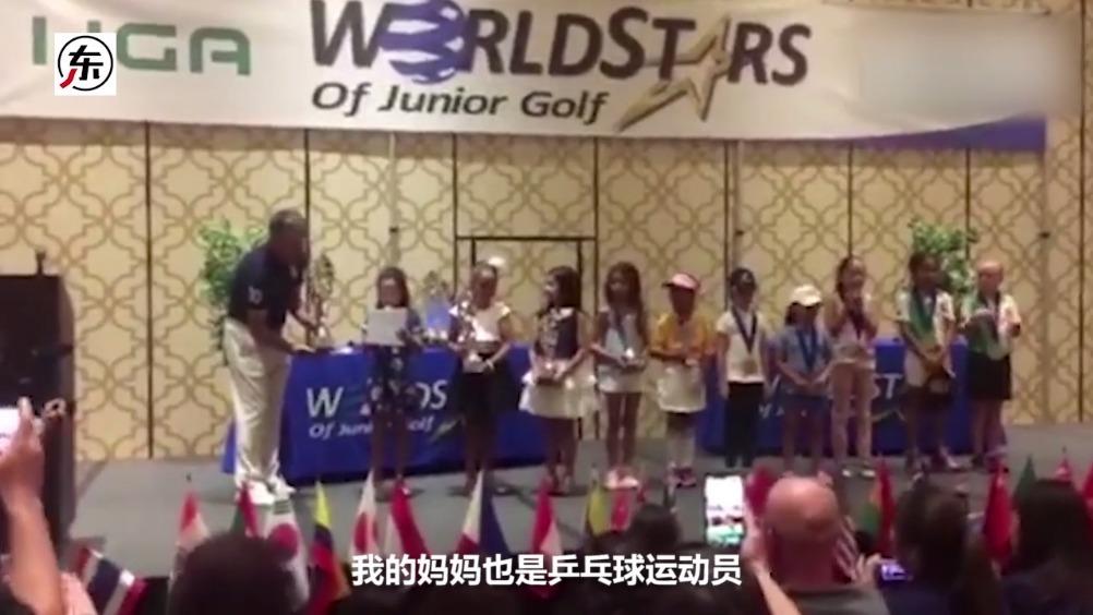 刘国梁梦想成真,女儿获高尔夫世界冠军还发表全英文感言,不忘调侃父母,引现...