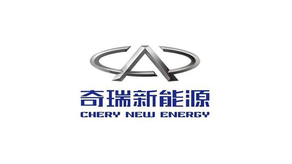 增资扩股公告后首月成绩单:奇瑞集团同比增28.1%新能源增249.1%