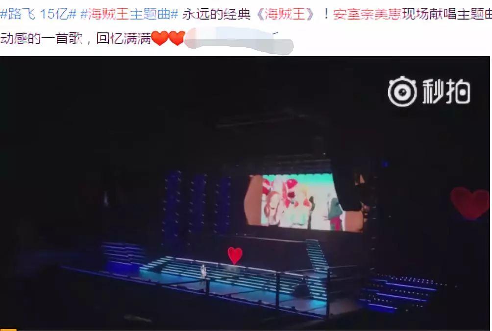 安室奈美惠进行最后一场演唱会,粉丝以后我就是没有偶像的人了
