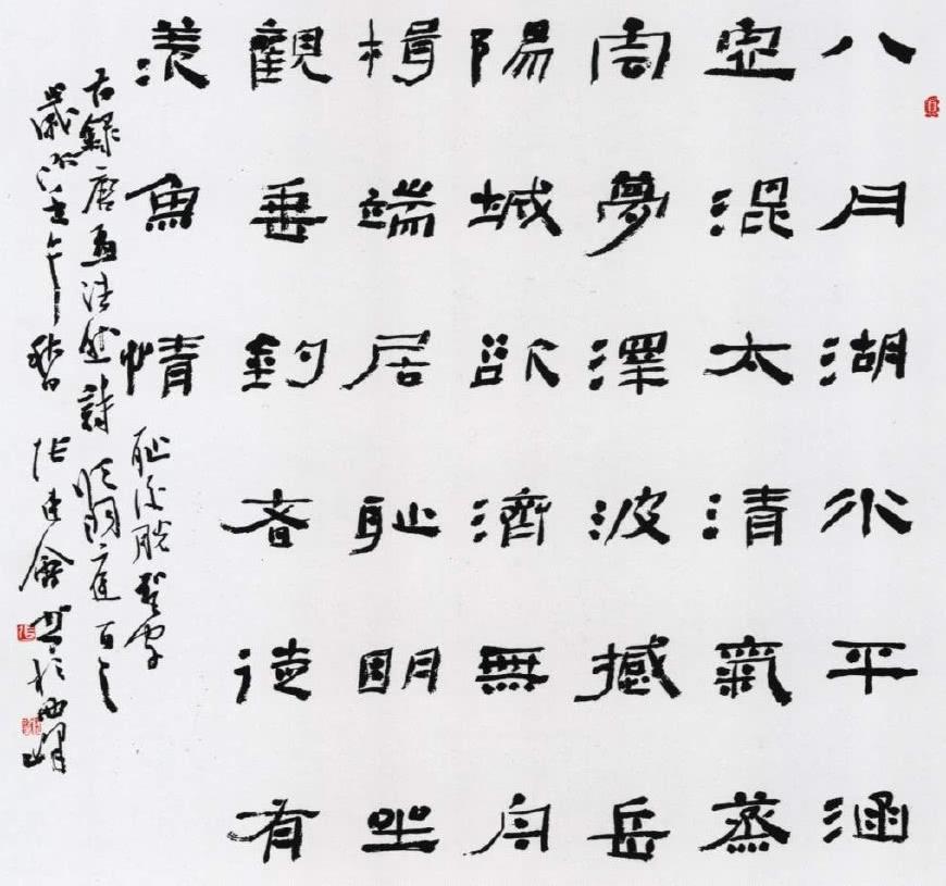 中书协张建会书法:隶书写得比较丑 网友:与刘炳森没法图片