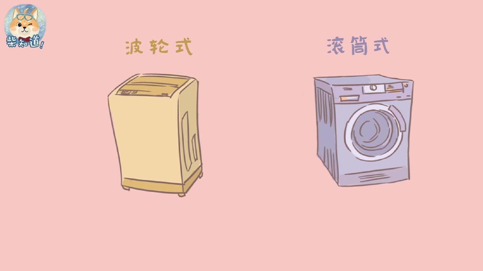 波轮洗衣机和滚筒洗衣机哪个好?