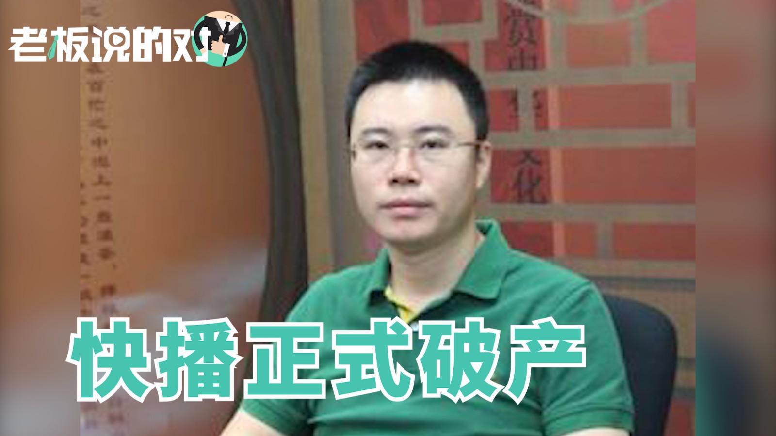 快播落幕申请破产清算 创始人王欣微博