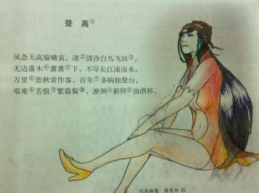 《登高》的配图杜甫被玩坏了, 神一样的涂鸦