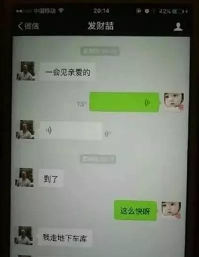 神反转: 宋喆翻脸供出马蓉聊天记录, 网友: 大戏开场!