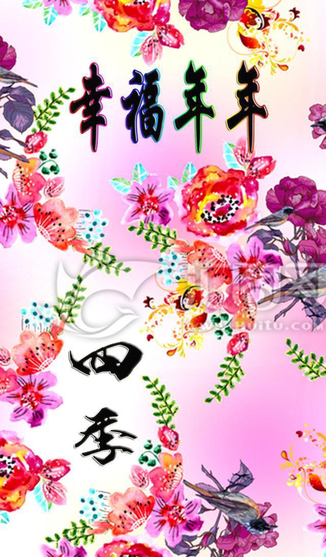 第九期《幸福年年》姓氏手机壁纸开心快乐每一天