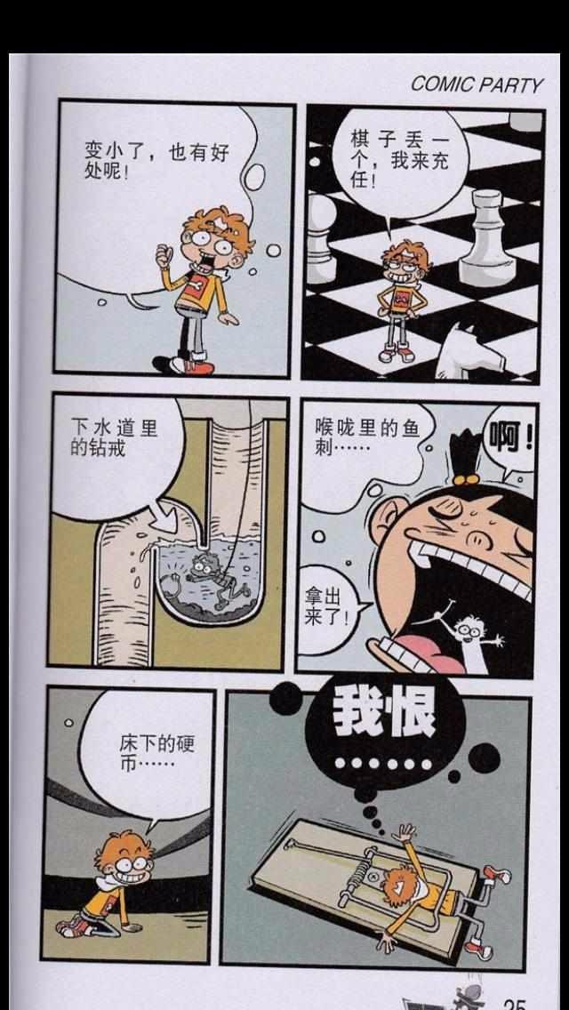 漫画衰变|阿阅读小又变大的心酸豆腐,一串漫画看绑快起来事情图片