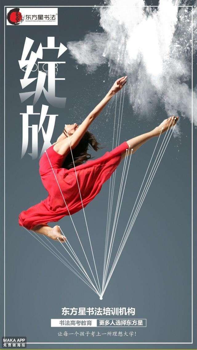 东方星专业 关于书法高中v专业,你知道?年代的79书法南京图片