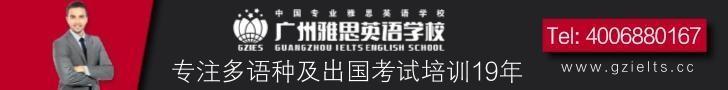 2018年8月18日雅思考試回憶+詳細答案|廣州雅思英語學校