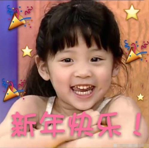 原以为lucky表情包够丰富了,看到小时候的欧阳娜娜彻底被征服!图片