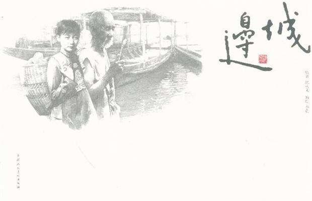 《边城》无不散发着沈从文对美好和谐生活的向往,你看到了吗?图片