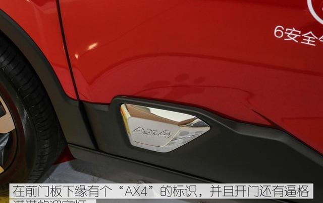 东风风神AX4到店实拍 让潮流更有品味