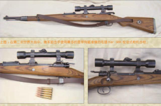德军王牌狙击手单人击杀数达345,他说还是98k好使!图片