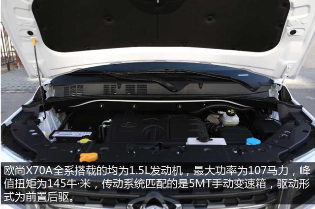 它的出现让五菱神车地位难保 欧尚X70A到店实拍