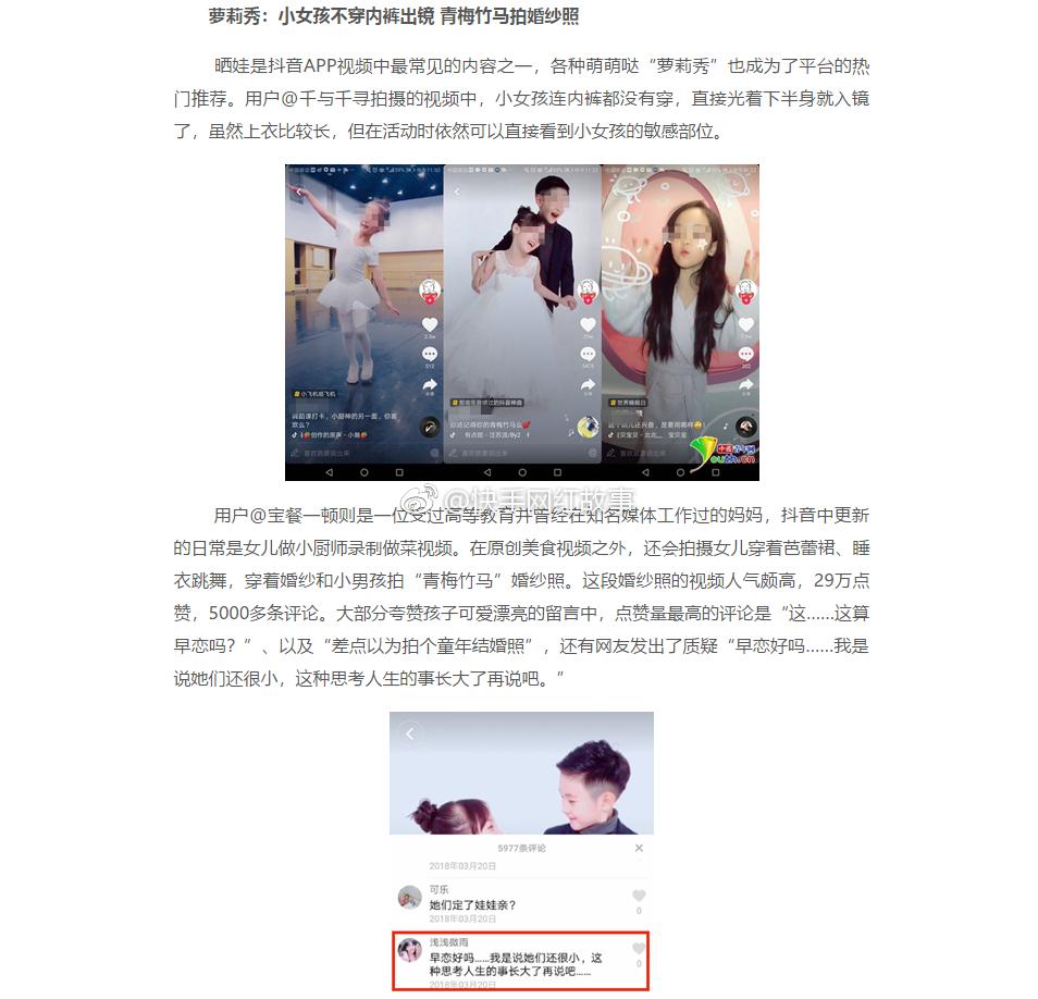 抖音遭点名 爽儿被批软色情4月15日中国青年
