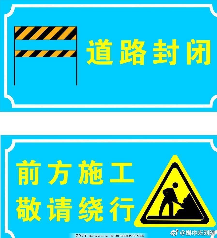 [话筒]今日18时起这个路段实行道路封闭施工,请大家互相转告!图片