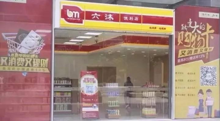 (初始六沐便利店外立面)