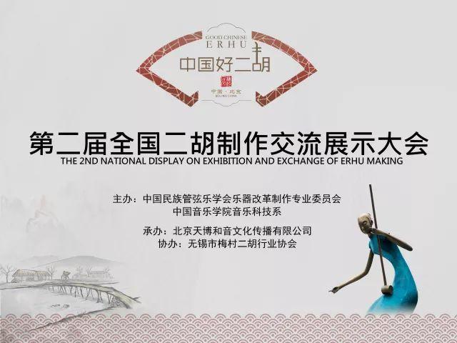 七十一把胡琴角逐中国好二胡,民族乐器绽放大国工匠精神!