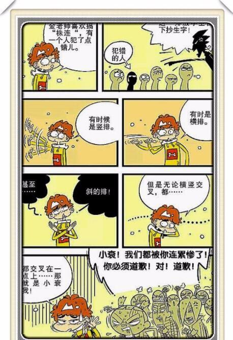 阿衰羞耻:阿衰地洞变小人钻漫画,老金跪求阿课题研究漫画图片