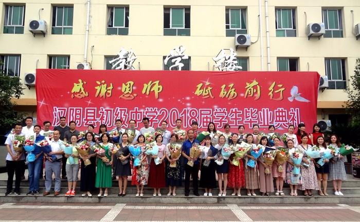 话别啦,汉阴初级中学六百余初中收获作文致青a初中我毕业了600学子师恩图片
