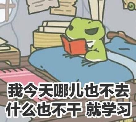 叮!你有一份《旅行青蛙》表情包等待查收!图片
