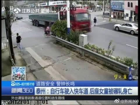 死亡就在一瞬间!自行车后座女童被碾轧身亡