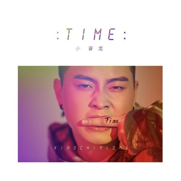 小青龙低调签约王思聪  solo单曲《TIME》温暖上线