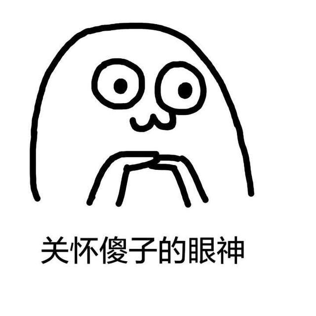 大全表情傻子:我妈不让我跟傻子玩,楼上是傻子,你怕接班人共产主义搞笑图图片