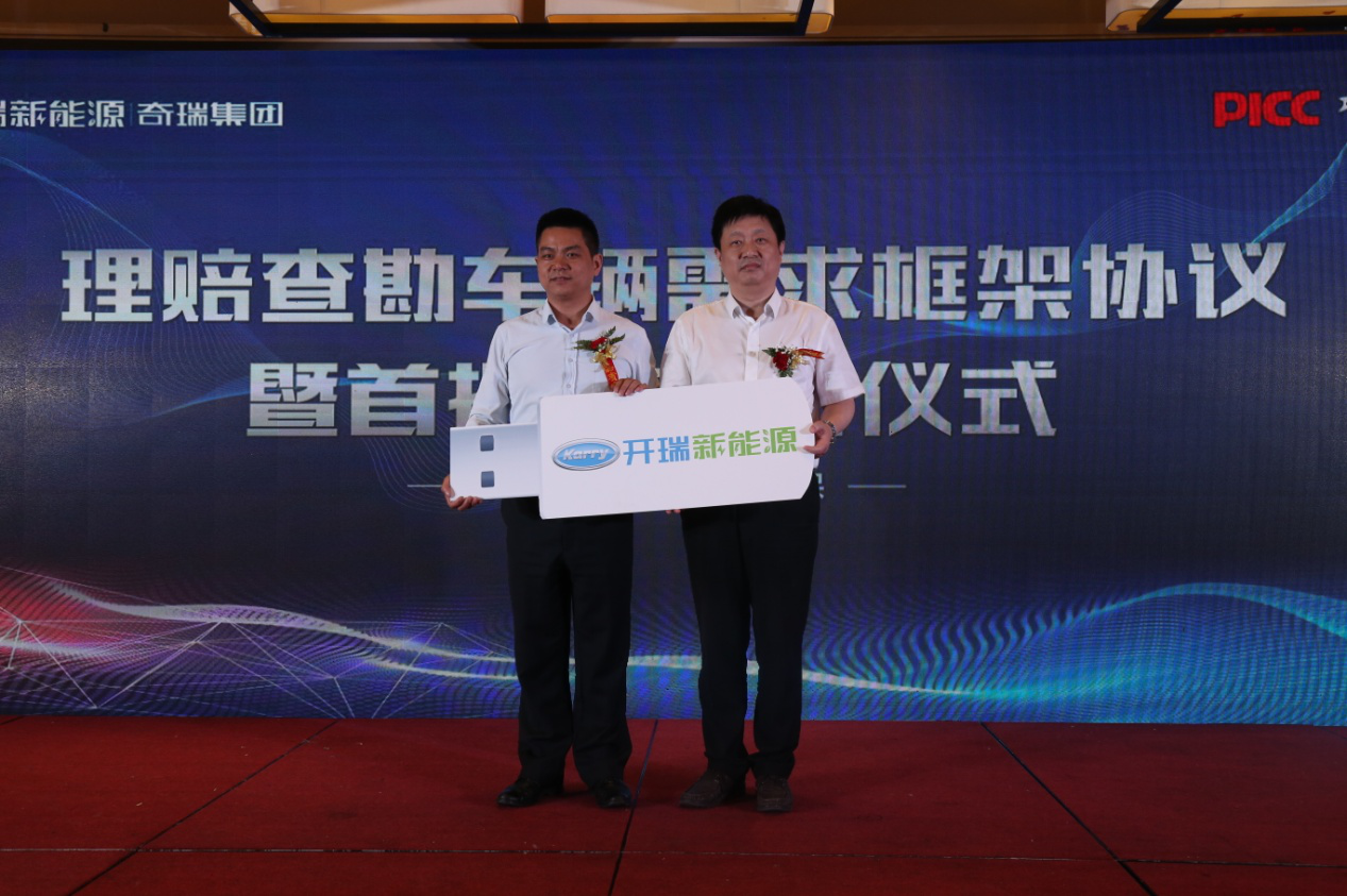 开瑞新能源牵手中国人保,20台开瑞K50EV交付使用