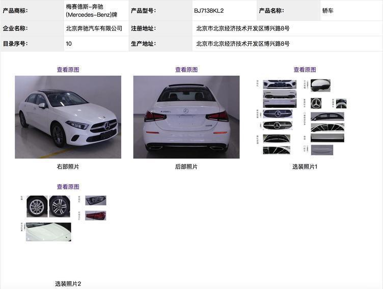北京奔驰A级三厢动力曝光  配高/低功1.3T