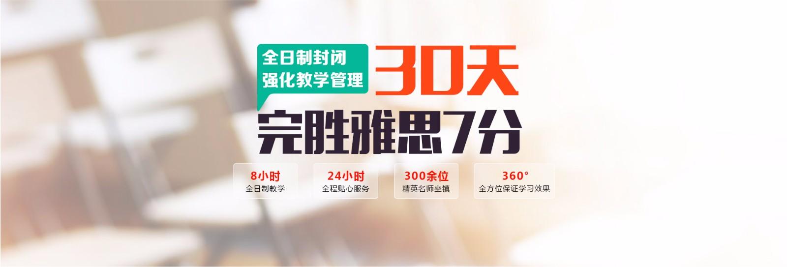 广州寒假雅思|写作如何突破基础分数6分|广州雅思英语学校