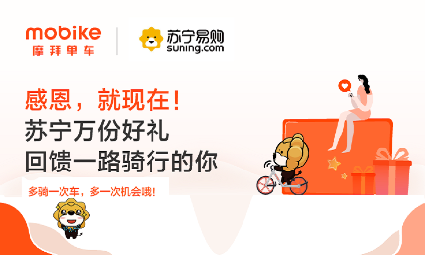 上海苏宁携手摩拜单车探索融合生态链新蓝海