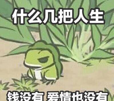 你有一份《旅行青蛙》表情包等待查收!图片