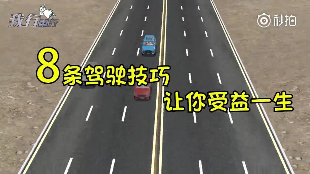 速扩!必知!新手司机8条驾驶技巧 受益一生