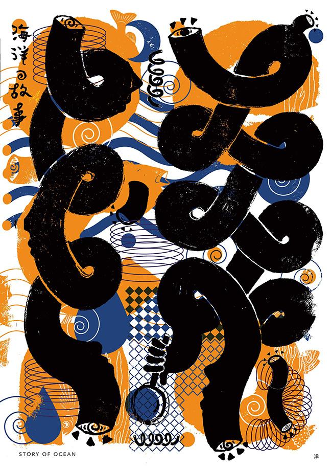 获奖作品:《透明海洋》海报设计 获奖选手:陆宇锋 导师:吕群星 院校