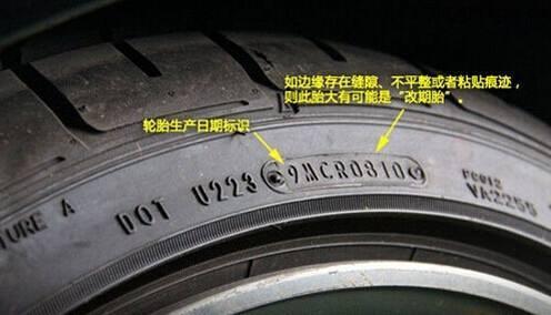 四种方式教你来分辨轮胎是不是翻新胎?