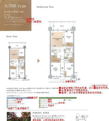 日本人是怎么搞�b修的?��你走�M日本工地,看看日本人的家