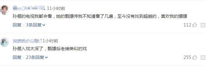 孙俪再次挑战大女主戏,董洁赵丽颖全来做配!网友:有点看腻了!