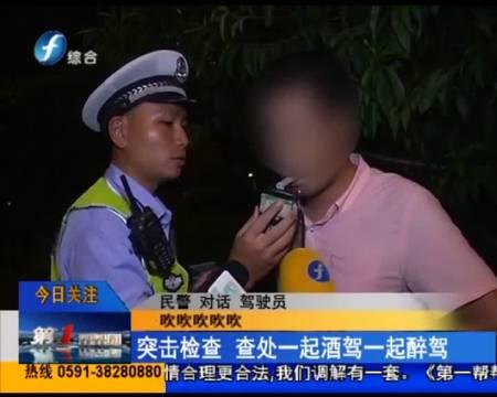 """世界杯期间警察加班  喝酒不开车别拿""""基层""""说事"""