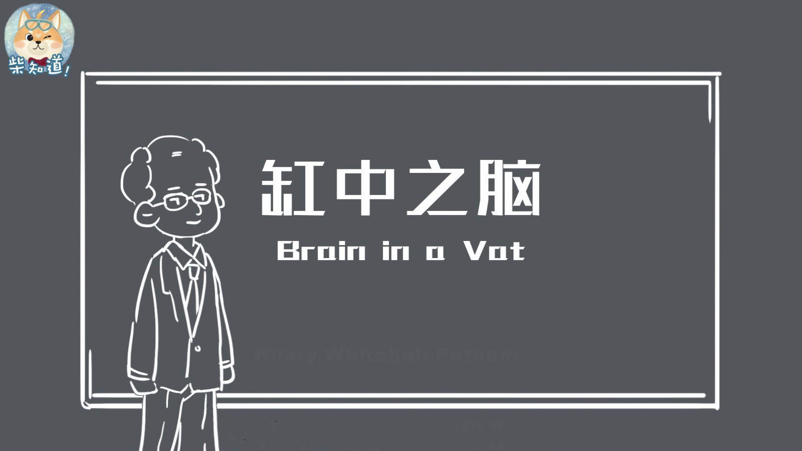 你的大脑真的在你的身体中?《黑客帝国》背后思想实验了解一下!
