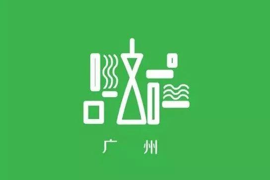 """看京东物流""""青流计划""""中的城市logo设计图片"""
