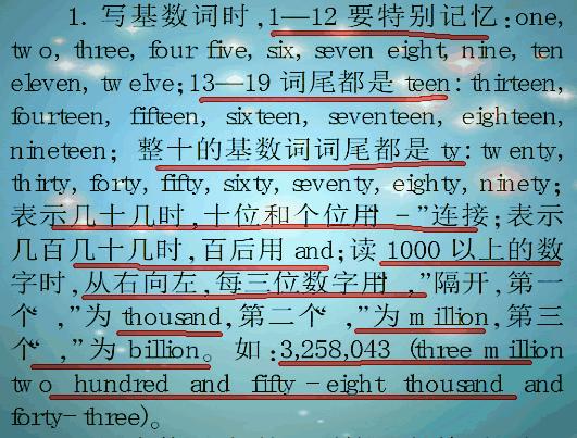 初中英语,考点用法的七个数词v初中教学设计初中英语图片