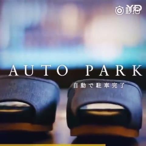 """日产的ProPilot Park Ryokan""""自助停车拖鞋""""在点击开关..."""