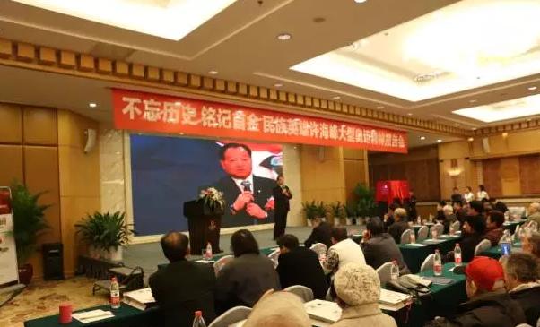 不忘历史,铭记首金——民族英雄许海峰大型奥运精神报告会