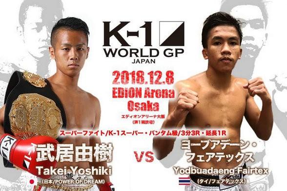 2018年12月8日K-1 WGP轻量级八人赛 - 直播[视频] 刘威、武尊参赛
