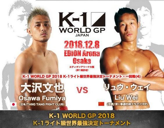 2018年12月8日K-1 刘威vs.大泽文也(Osawa Fumiya)[视频]