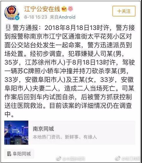 南京一男子驾车冲撞并砍杀施工安全教育培训一对夫妻 已猪猪侠环保服装制作图解被警方控制