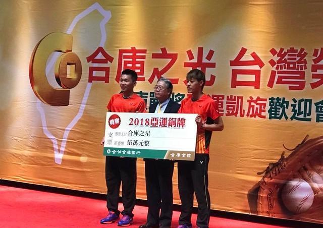 """中国台北""""球后""""亚运夺冠奖金仅4万元,网友:不及国羽零头"""