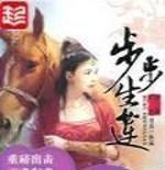 宋朝历史领域十大经典完本网络小说,巅峰之作,你看过几本?